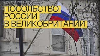 Смотреть видео Посольство России вВеликобритании призвало Лондон невносить раскол вукраинское общество онлайн