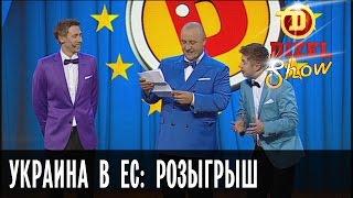 Украина в Евросоюзе: первоапрельский розыгрыш - Дизель Шоу, 01.04
