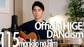 115mankilo no Film (Official HIGE DANdism) Cover【Japanese Pop Music】