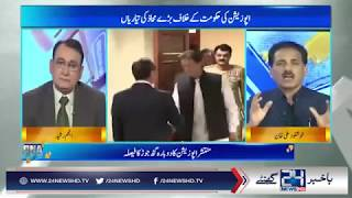 PM Imran Khan Journey Started | 24 News HD