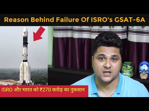 Reason Behind Failure Of  Newly Launched GSAT-6A Satellite | Details Of GSAT-6A/GSLV F-08 Failure
