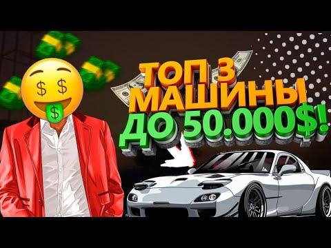 ТОП 3 МАШИНЫ ДО 50 000$ НА MAJESTIC RP / GTA 5 RP / МАДЖЕСТИК РП / ПРОМОКОД