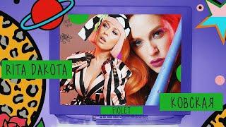 Смотреть клип Рита Dakota & Ковская - #Фиолет