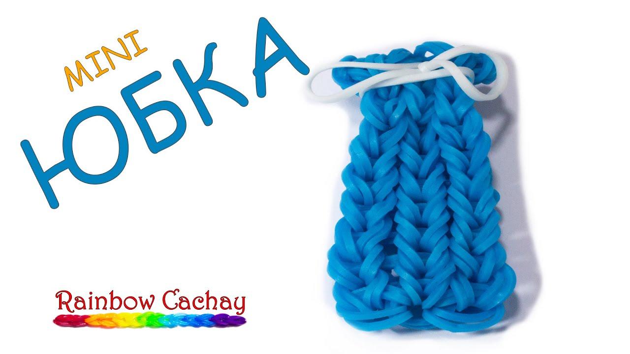 Плетение из резиночек юбка