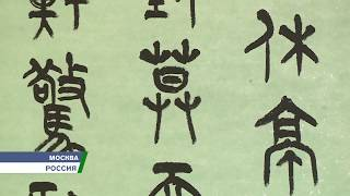 Китайские мастера каллиграфии раскроют секреты иероглифов