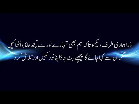Heart touching Surah Al Hadid  with Urdu Translation