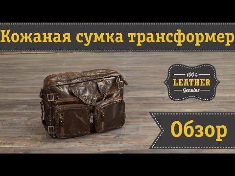 Мужская стильная сумка трансформер из натуральной кожи