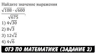 Найдите значение выражения (√108∙√600)/√675. | ОГЭ 2017 | ЗАДАНИЕ 3 | ШКОЛА ПИФАГОРА