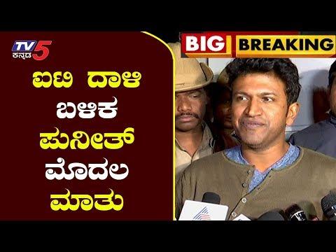 ಐಟಿ ದಾಳಿ ಬಳಿಕ ಪುನೀತ್ ಮೊದಲ ಮಾತು | Actor Puneeth Rajkumar | IT Raid | TV5 Kannada