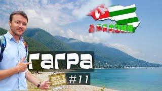 Взял и Поехал #11 Гагра, Абхазия. Обзор курорта(Прогулка и обзор курортного города Гагра или Гагры в Абхазии. Вы сможете увидеть Гагру осенью, и примерно..., 2015-11-28T20:13:55.000Z)
