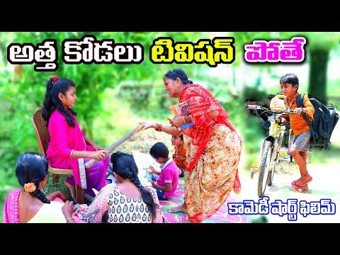 Atha Kodalu Tuition Pothe     Laxmi Tiviasan 5 II Village Comedy II Telugu Letest All