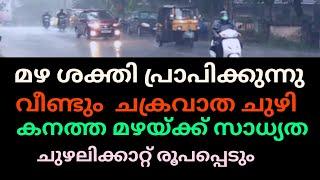 വീണ്ടും ചക്രവാത ചുഴി | kerala weather news
