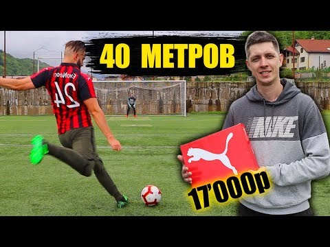 УДАРЫ С 40 МЕТРОВ   ПОДАРИЛ БУТСЫ ДРУГУ!