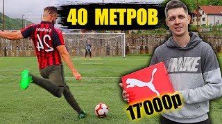УДАРЫ С 40 МЕТРОВ | ПОДАРИЛ БУТСЫ ДРУГУ!