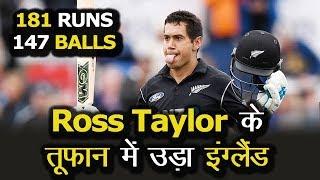 vuclip Ross Taylor's century 181(147) vs England | Highest ODI Score | Eng vs NZ 4th ODI