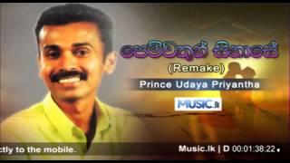 Pemwathun Sinase Re Make - Prince Udaya Priyantha - www.music.lk.mp3