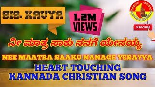 ನೀಮಾತ್ರ ಸಾಕು ನನಗೆ ಯೇಸಯ್ಯ (female)version 2018 kannada Christian song nee maatra saaku nanage yesayya