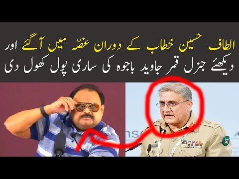 Altaf Hussain Full Angry On Genr Qamar Javed Bajwa