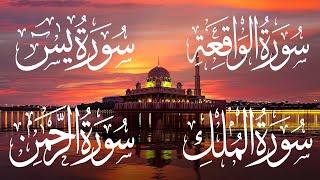 سورة يس + سورة الواقعة + سورة الرحمن + سورة الملك  للرزق والشفاء العاجل باذن الله