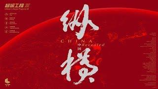 《超级工程》(第三季) 纵横中国 宣传片 China's Mega Projects Ⅲ (China Revealed) - YouTube