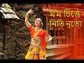Mamo chitte -Bengali dance video  মম চিত্তে   Maria Lazareva
