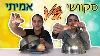 אוכל אמיתי vs סקוושי//לא מאמינה שזה קרה!//מי ניצחה?