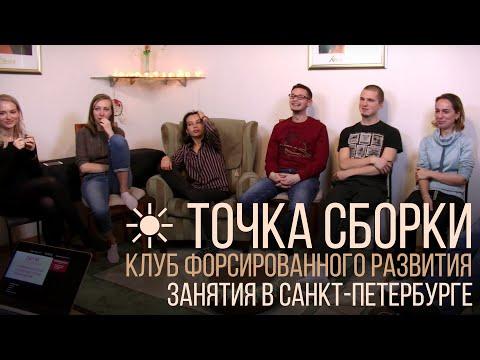 ☀︎ Точка сборки, СПб.