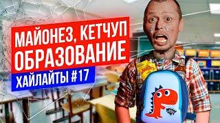 Религия Образование ЧБД | Виктор Комаров | Импровизация