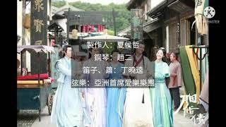 王珮寒(Wang Pei Han)- 如期(Ru Qi)(As Schedule)Ost. 胭脂債(Yan Zhi Zhai)aka Rouge Debt(With Lyrics)