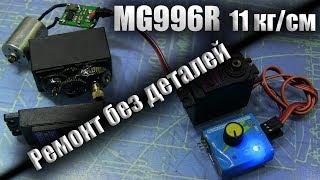 Ремонт сервопривода MG996R - Не потратив ни копейки.