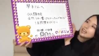 Showroom dari Nogizaka46 Sasaki Kotoko tanggal 25 Oktober 2019 乃木坂46の佐々木琴子のShowroom、2019年10月25日 (191025) Link Playlist ...