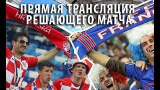 Финал Чемпионата Мира. Прямая транслция со стадиона