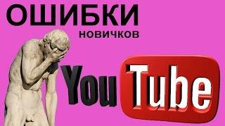 Частые ошибки новичков на YouTube или как поднять позицию видео в поиске Ютуб