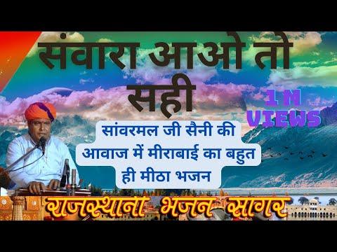 sanwara  aaoo to sahi mira ka bhajan BY sanwarmal saini bhajan live