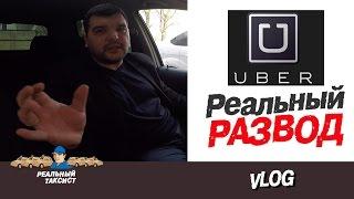 Uber - Реальный развод