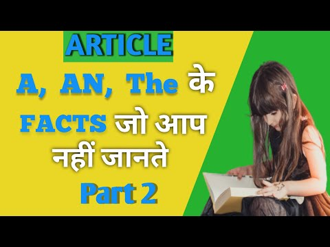article a an the | Importance of article | Part 2 | How to identify the article | use of article
