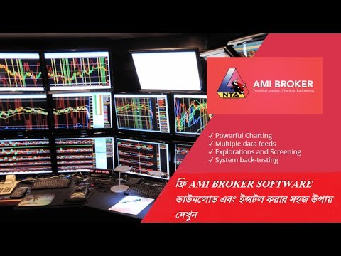 HOW TO USE FREE AMIBROKER SOFTWARE FOR BANGLADESH BY DSENEWS ORG