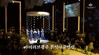 아이러브광주 본식다큐영상(위더스웨딩홀)