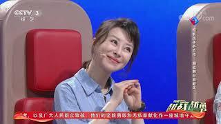 [越战越勇]杨帆选手齐合作 小姐姐用唢呐展新风| CCTV综艺 - YouTube