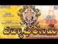 ఉత్తమ అయ్యప్ప భక్తి పాటలు | దివ్యాభరణమ్ | Divyabharanam | Ayyappa Devotional Songs Telugu