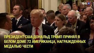 Новости США за 60 секунд – 13 сентября 2018 года