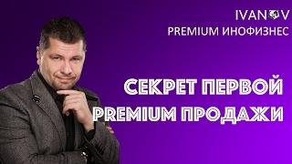 Premium инфобизнес. Секрет первой Premium продажи.