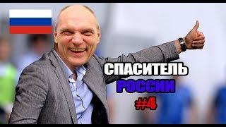 Бубнов тренирует сборную России на ЧМ 2018 - #4