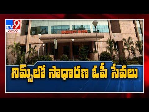 OP Services Begins In NIMS Hospital    Hyderabad - TV9