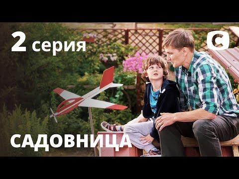 Садовница: Серия 2 | КРИМИНАЛЬНАЯ МЕЛОДРАМА 2020