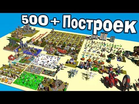 500+ идей для майнкрафт построек на одной карте! - Версия 1.14