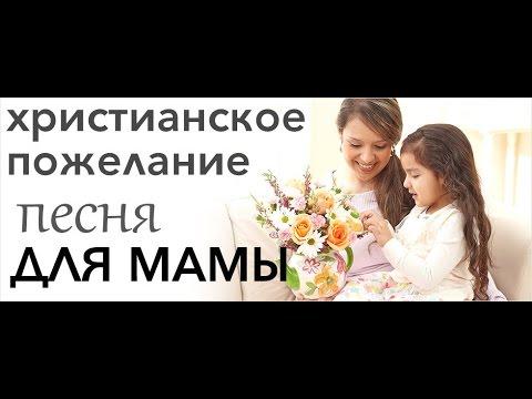 Песня для МАМЫ ПУСТЬ ТЕБЯ БОГ СОХРАНИТ Happy Mothers Day | ВОТ ОПЯТЬ СТОИШЬ У ОКНА