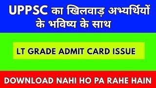 Uppsc lt grade admit card issue 2018|| UPPSC का खिलवाड़ अभ्यर्थियों  k भविष्य के साथ