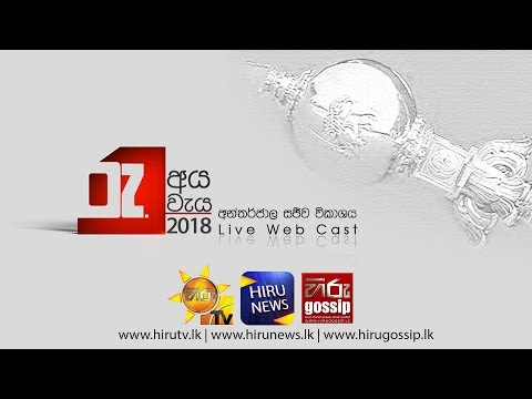 Government of Sri Lanka Budget 2018 Live - 1st Time Reading - www.hirutv.lk