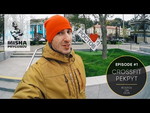 Ростов-на-Дону. CrossFit PEKPYT. Episode #1. CrossFit Affiliates.